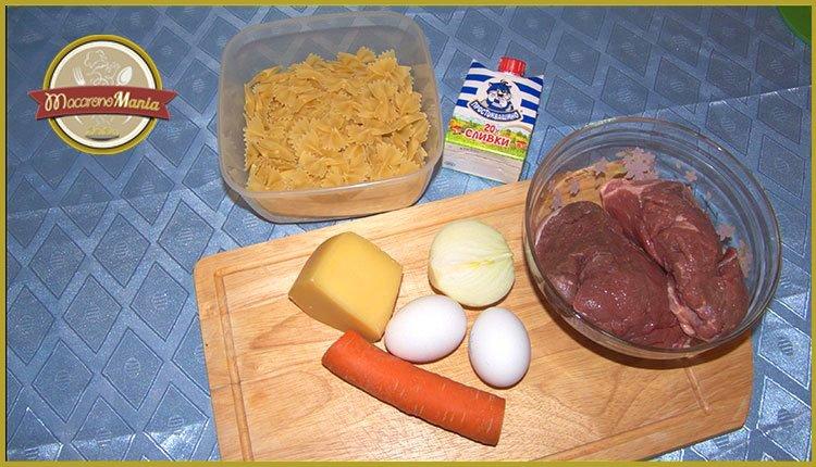 Макароны с говядиной запеченные в сливочном соусе. Ингредиенты