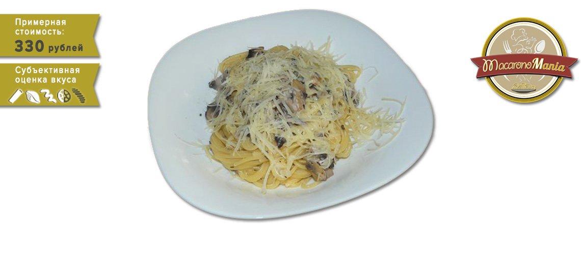 Спагетти с шампиньонами в сливочном соусе. Пошаговый рецепт с фото