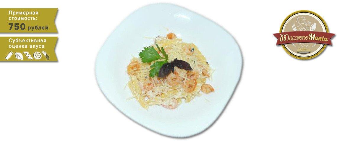 Макароны с креветками в соусе альфредо