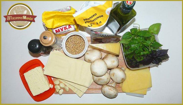 Лазанья с грибами под соусом песто и бешамель. Ингредиенты
