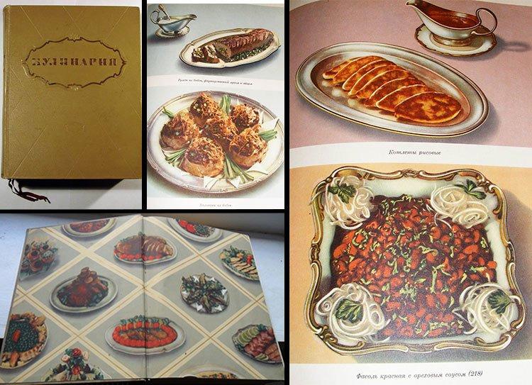 Советская книге «Кулинария»1955 г. Рецепт макарон по-флотски