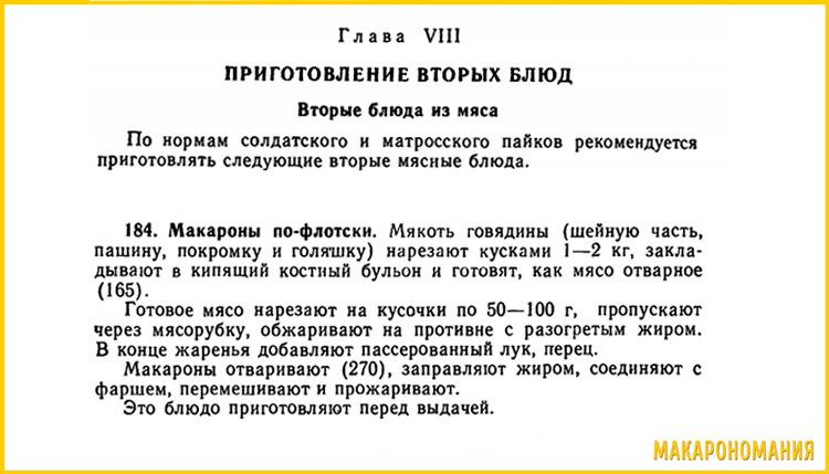 Рецепт приготовления макарон по-флотски в книге военного издательства министерства обороны СССР Ордена Трудового Красного Знамени 1980 года