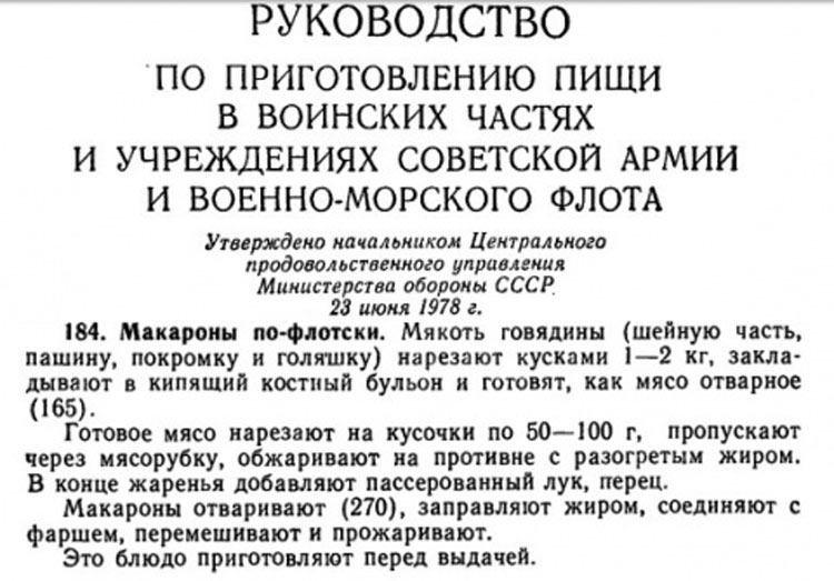 рецепт макарон по-флотски в руководстве по приготовлению пищи в воинских частях и учреждениях Советской Армии и Военно-Морского Флота, от 23 июня 1978 года