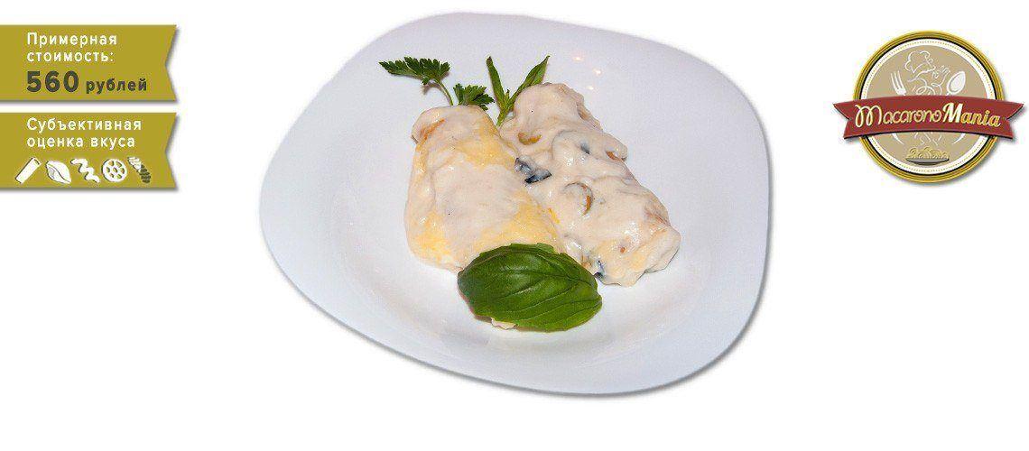 Каннеллони (трубочки) под соусом бешамель с перцем. Рецепт с фото