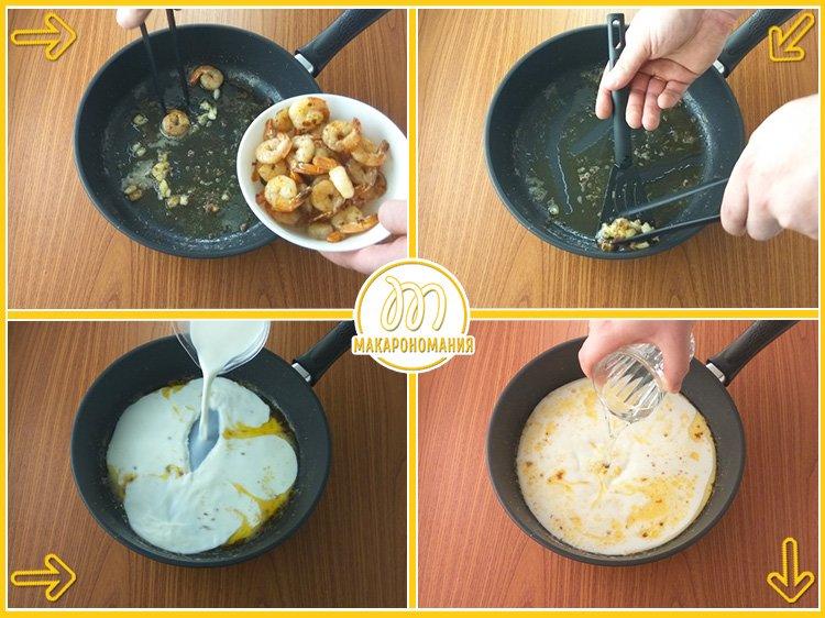 Сливочная паста с креветками и шпинатом. Приготовление. Шаг 3. убираем креветки, вливаем молоко и воду
