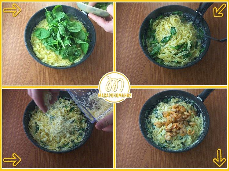 Сливочная паста с креветками и шпинатом. Приготовление. Шаг 6. Смешиваем пасту, шпинат и пармезан
