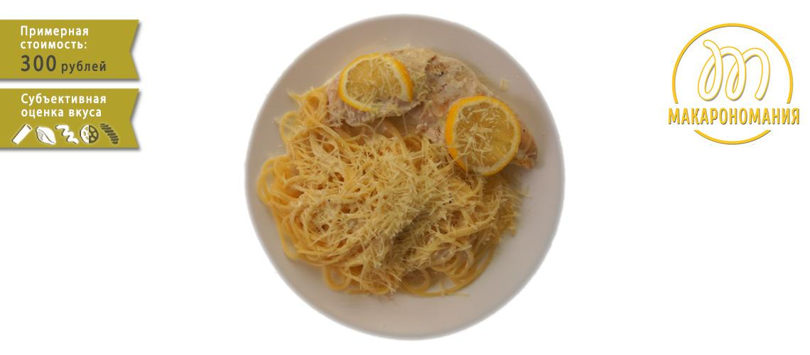 Макароны с курицей в сливочном соусе, сыром и лимоном