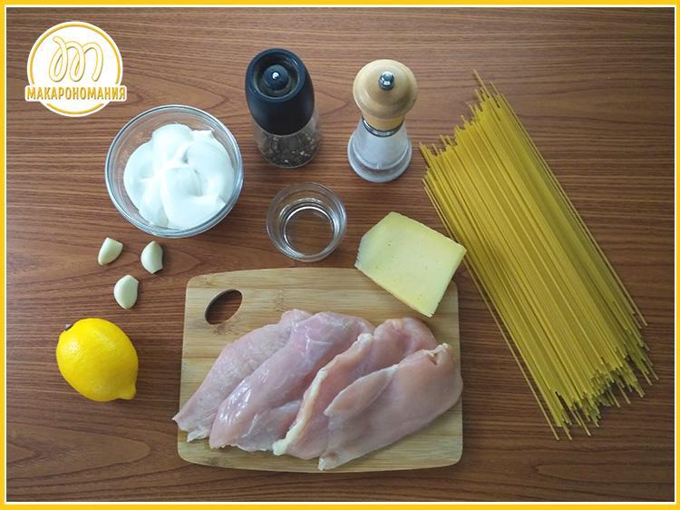 Макароны с курицей в сливочном соусе, сыром и лимоном. Ингредиенты рецепта. Фото пошагово