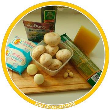 Ингредиенты рецепта «Спагетти с шампиньонами в сливочном соусе»