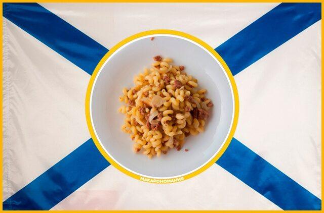 Как появились и кто придумал «макароны по-флотски». История блюда