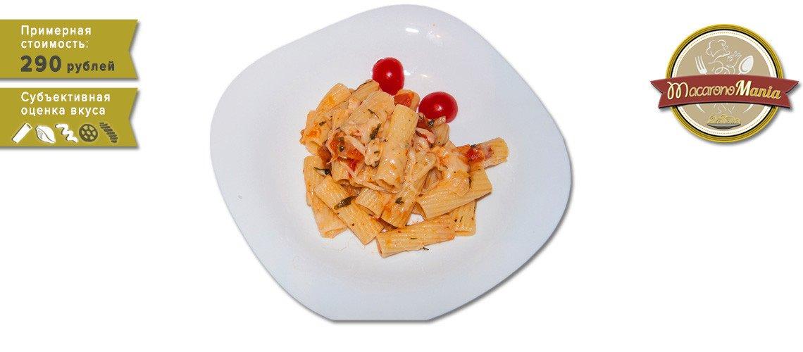 Тортильони с неаполитанским соусом
