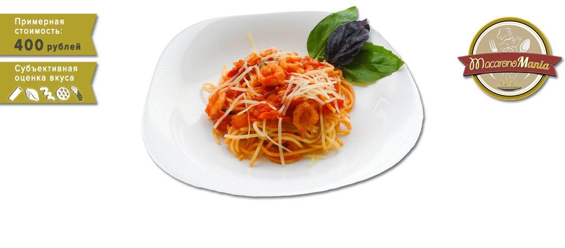 Спагетти с креветками под соусом маринара