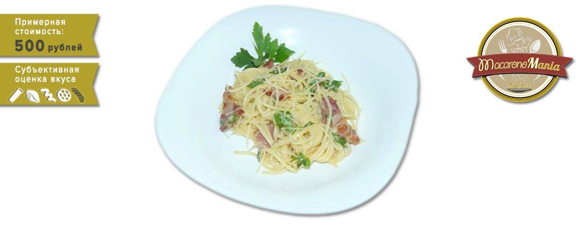 Спагетти карбонара. Пошаговый рецепт с фото