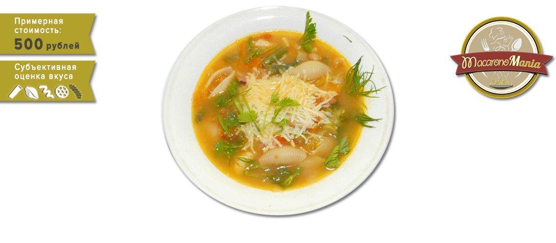 Суп министроне с макаронами и грудинкой