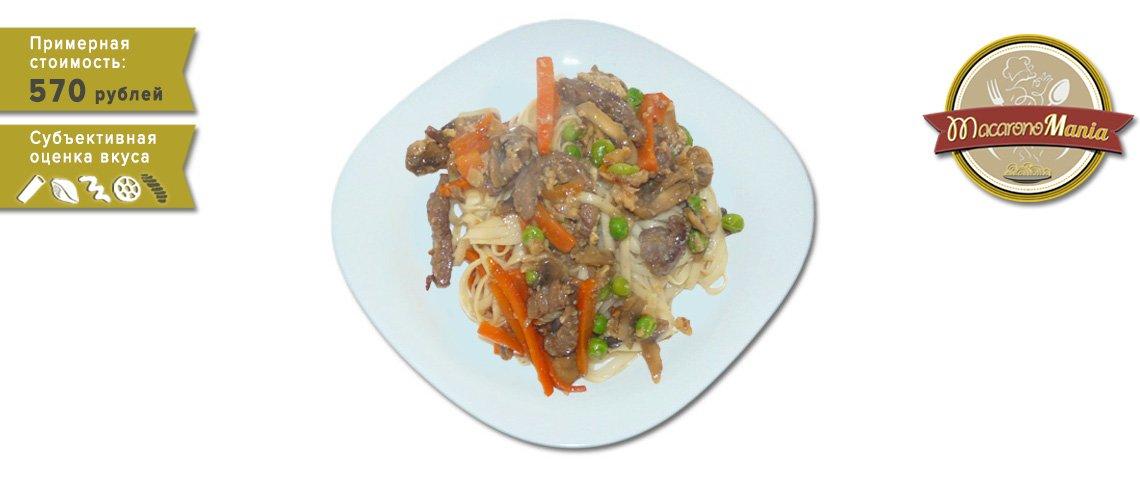 Удон с говядиной. Лапша в соусе, овощами и грибами