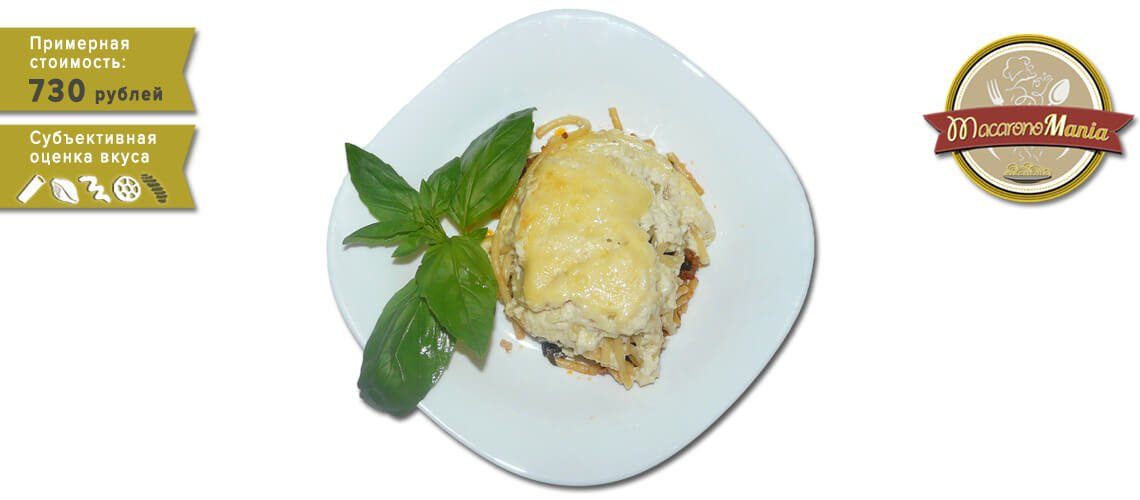 Макаронная запеканка в духовке или Паститсио (Pastitsio)