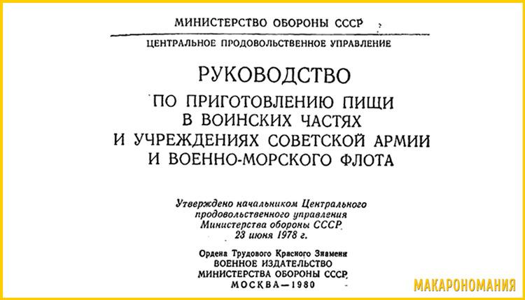 Руководство по приготовлению пищи в воинских частях и учреждениях Советской Армии и Военно-Морского Флота 1978г