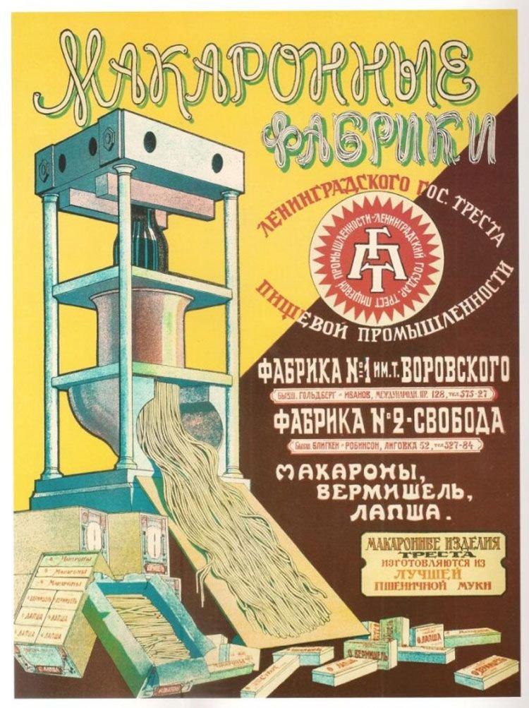 Плакат макаронных фабрик в России