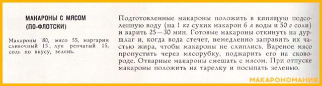 «Макароны по-флотски». Классический рецепт 1955 года