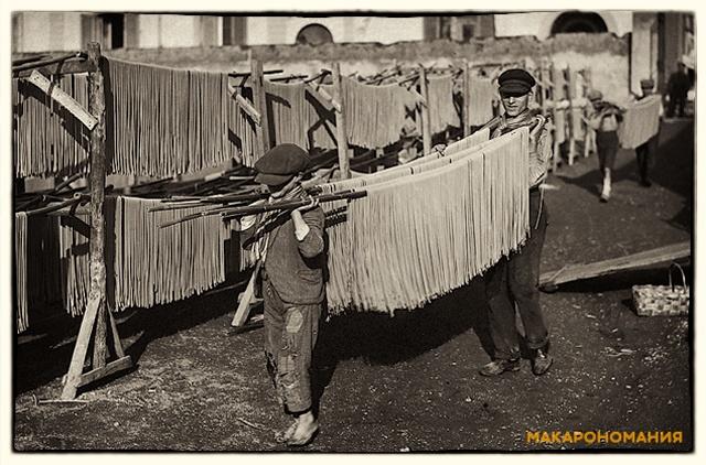 Как сушили макароны в 19 веке. Сушка макаронных изделий на солнце 19-20 век