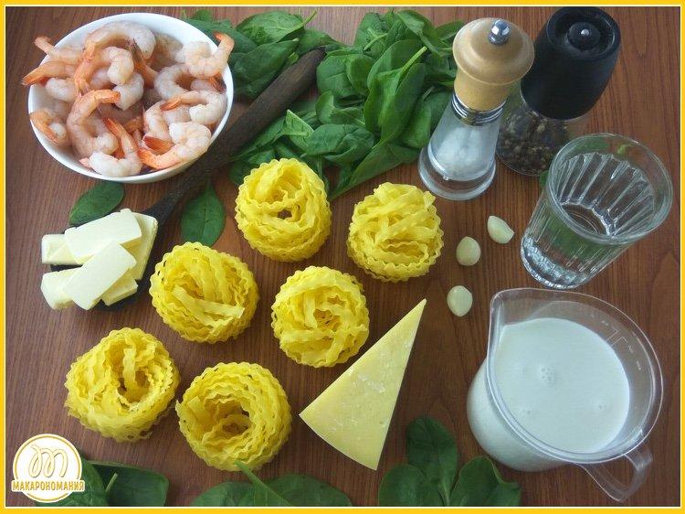 """Ингредиенты рецепта """"Сливочная паста с креветками и шпинатом"""""""
