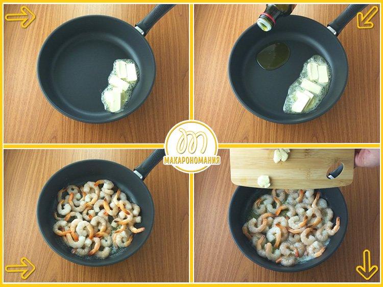 Сливочная паста с креветками и шпинатом. Приготовление. Шаг 1