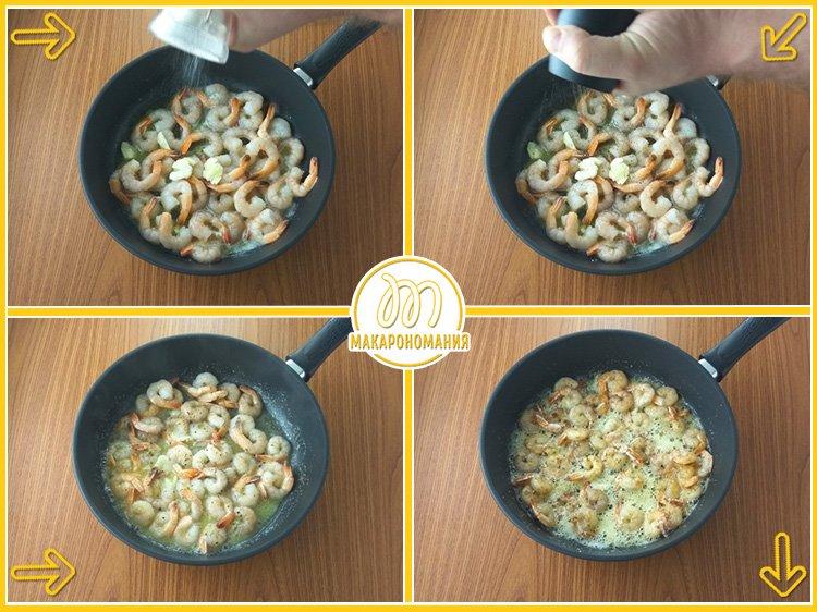 Сливочная паста с креветками и шпинатом. Приготовление. Шаг 2. Жарим креветки