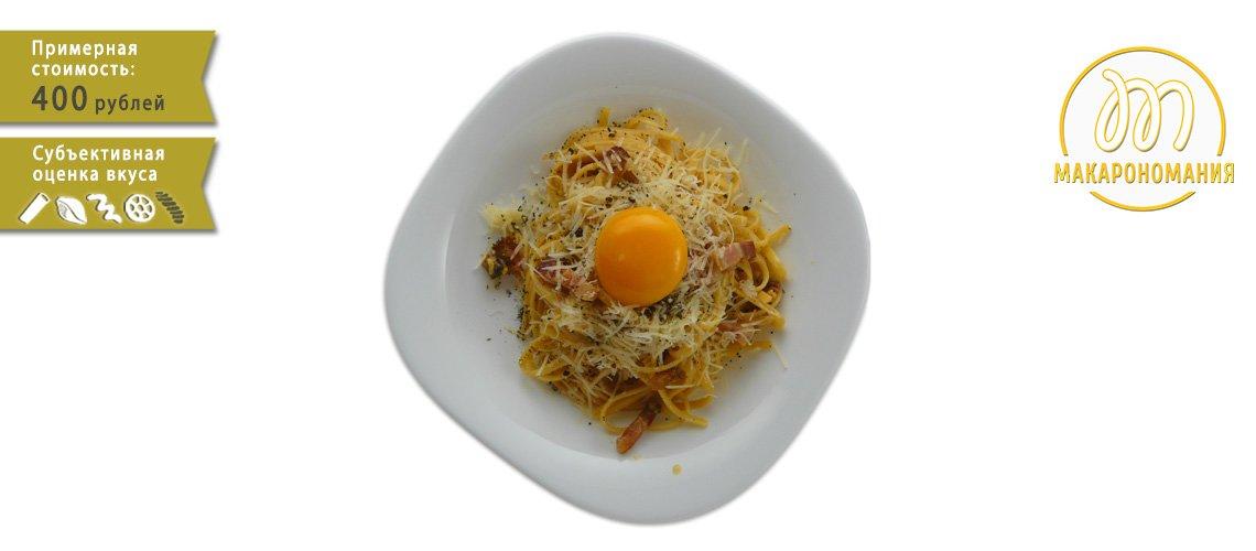 Классическая паста карбонара. Пошаговый рецепт с фото