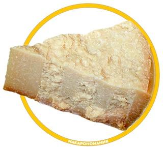 Пармезан - твердый сыр