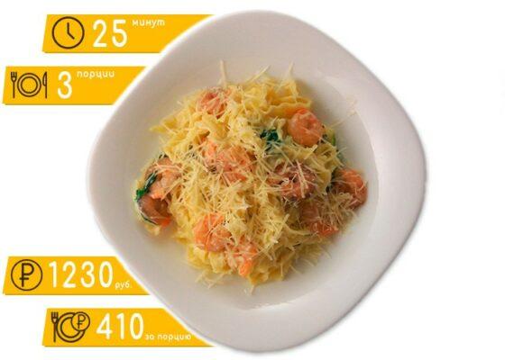 Паста с креветками в сливочном соусе, сыром и шпинатом. Подробный пошаговый рецепт с фото.
