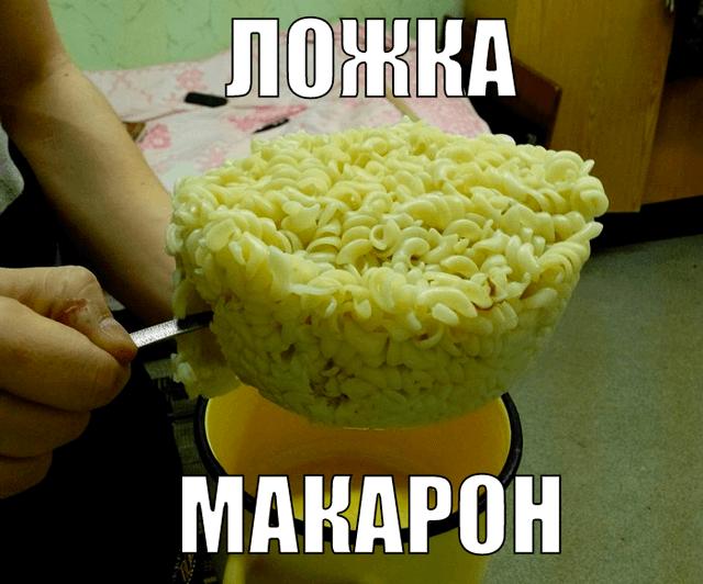 Ложка макарон