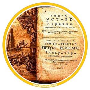 Морской устав с 1724 года. Со времен Петра 1