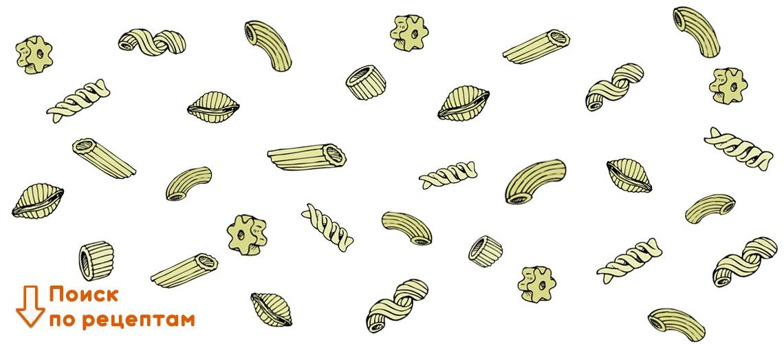 Макарономания - Вкусные рецепты блюд из макарон