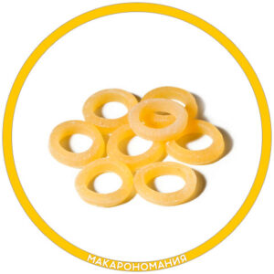 Макароны (паста) Анелли (итал. Anelli pasta)