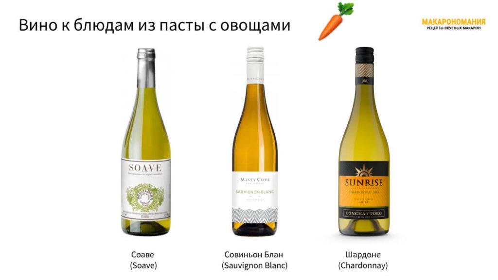 Вино к блюдам из овощной пасты или пасты без мяса - сочетания